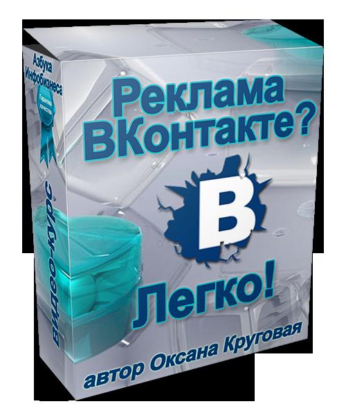 Реклама В Контакте! Легко!