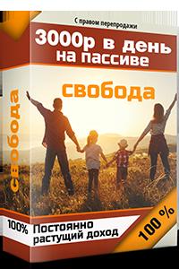 Курс Свобода 3 000 руб в день на пассиве